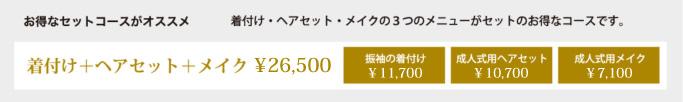 着付け+ヘアセット+メイク¥26,500