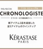 【7/15リニューアル】ケラスターゼの最高峰ライン『クロノジスト』