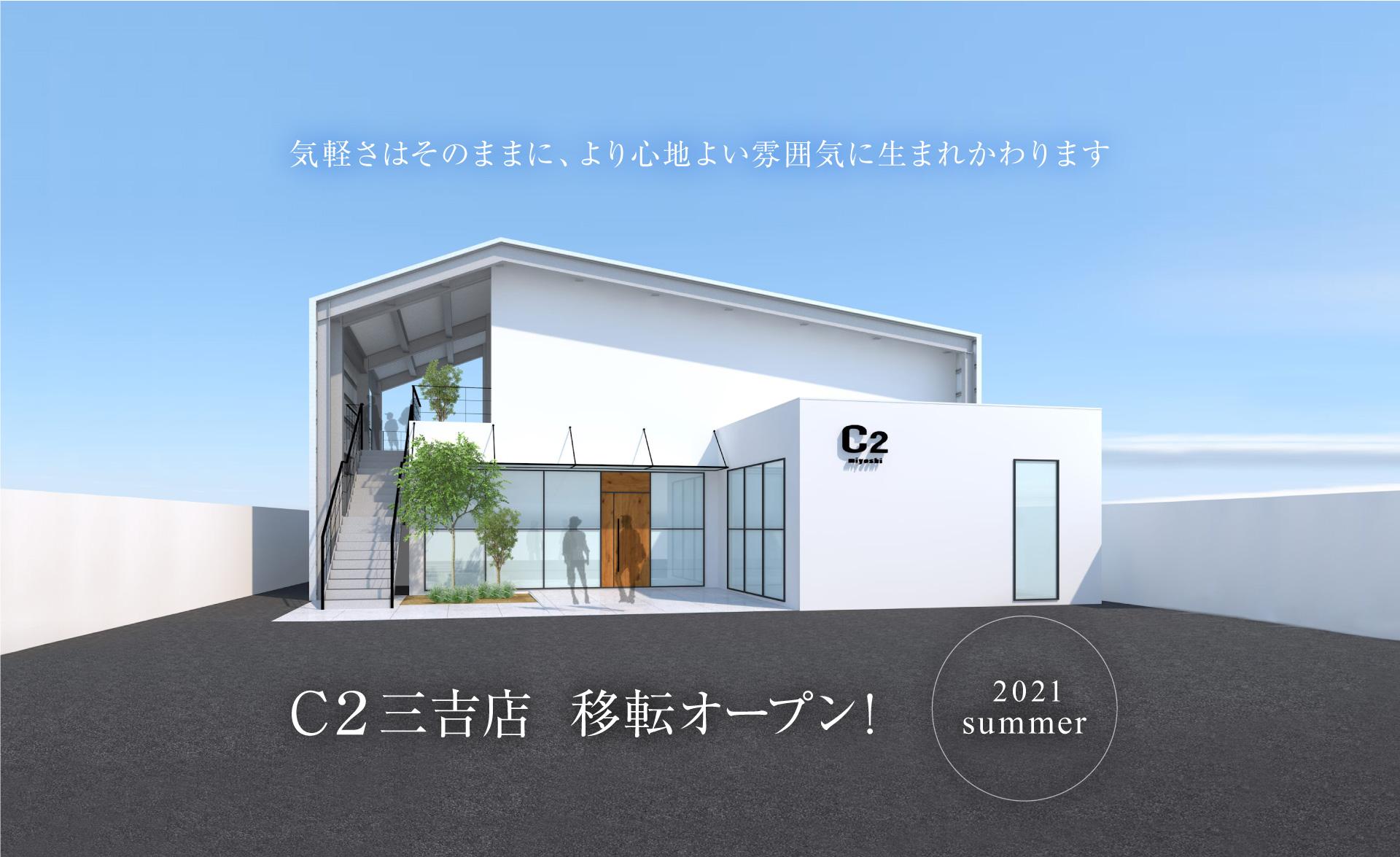 2021-5-c2miyoshi