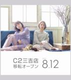 2021.8.12  C2三吉店 移転オープン