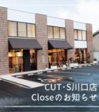 CUT・S川口店 クローズのお知らせ