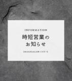 緊急事態宣言に伴う時短営業のお知らせ(8/27~9/12)