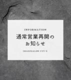 通常営業再開のお知らせ(10/1~)